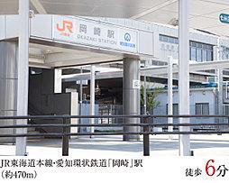 JR東海道本線「岡崎」駅・愛知環状鉄道「岡崎」駅(約470m/徒歩6分)