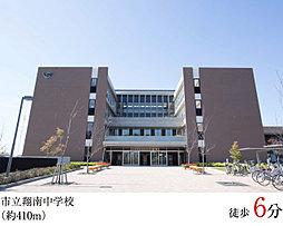 市立翔南中学校(約410m/徒歩6分)