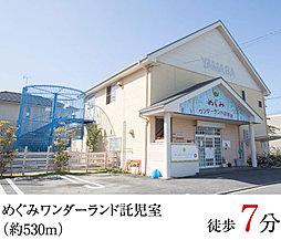 めぐみワンダーランド託児室(約530m/徒歩7分)
