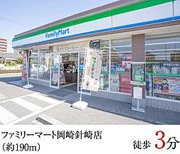 ファミリーマート岡崎針崎店(約190m/徒歩3分)