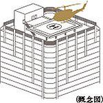 非常時に備えて、屋上にヘリコプターの 緊急離着陸場と待機スペースを設置しています。