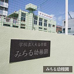みちる幼稚園 約620m(徒歩8分)