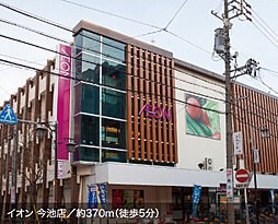 イオン今池店 約370m(徒歩5分)