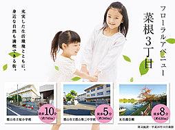 【ダイワハウス】フローラルアベニュー菜根3丁目 (建築条件付宅...