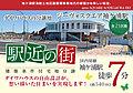 【ダイワハウス】ジーヴォスクエア袖ヶ浦駅 (建築条件付宅地分譲)