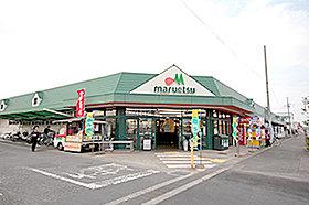 マルエツ小山店(約400m:徒歩5分)