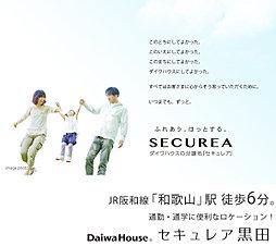 【ダイワハウス】セキュレア黒田 (建築条件付宅地分譲)