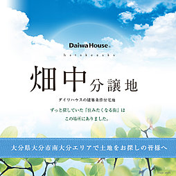 【ダイワハウス】畑中分譲地 (建築条件付宅地分譲)
