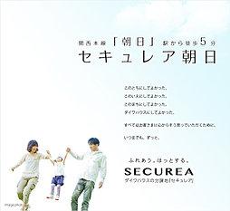 【ダイワハウス】セキュレア朝日 (建築条件付宅地分譲)