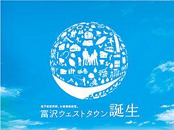 【ダイワハウス】富沢ウェストタウン (建築条件付宅地分譲)