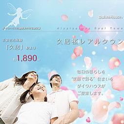 【ダイワハウス】久居桜レアルタウン (建築条件付宅地分譲)