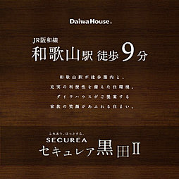 【ダイワハウス】セキュレア黒田II (建築条件付宅地分譲)