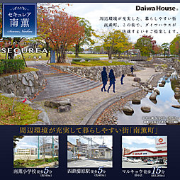 【ダイワハウス】セキュレア南薫 (建築条件付宅地分譲)