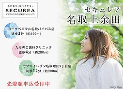 【ダイワハウス】セキュレア名取上余田 (建築条件付宅地分譲)