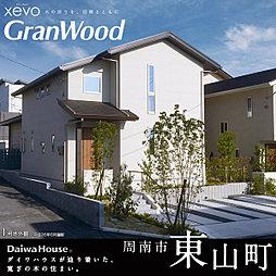 【ダイワハウス】東山町 (分譲住宅)