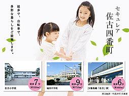 【ダイワハウス】セキュレア佐古四番町 (建築条件付宅地分譲)
