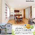 【ダイワハウス】セキュレア上春日町 (分譲住宅)