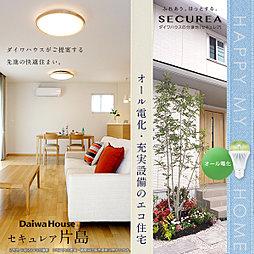 【ダイワハウス】セキュレア片島 (分譲住宅)