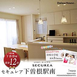 【ダイワハウス】セキュレア下曽根駅南 (分譲住宅)