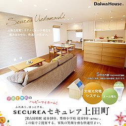 【ダイワハウス】セキュレア上田町 (分譲住宅)