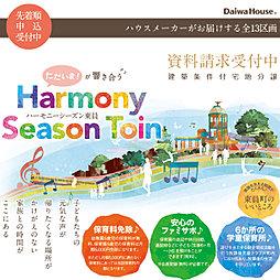 【ダイワハウス】ハーモニーシーズン東員 (建築条件付宅地分譲)