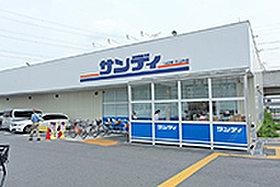 スーパーサンディ三山木店 (約2,150m)