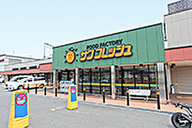 スーパーサンフレッシュ三山木店 (約1,980m)