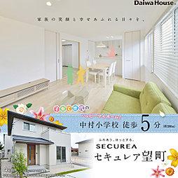 【ダイワハウス】セキュレア望町 (分譲住宅)