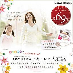 【ダイワハウス】セキュレア大在浜 (建築条件付宅地分譲)
