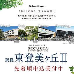 【ダイワハウス】セキュレア奈良東登美ヶ丘II (建築条件付宅地...
