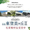 【ダイワハウス】セキュレア奈良東登美ヶ丘II (建築条件付宅地分譲)