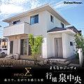 【ダイワハウス】まちなかジーヴォ行橋泉中央 (分譲住宅)