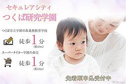【ダイワハウス】セキュレアシティつくば研究学園 (分譲住宅)