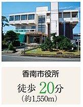 香南市役所