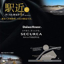 【ダイワハウス】セキュレア京田辺市大住 第2期・第3期(本店木...