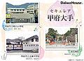 【ダイワハウス】セキュレア甲府大手 (分譲住宅)