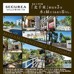 【ダイワハウス】セキュレア南千束1丁目 (建築条件付宅地分譲)