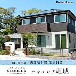 【ダイワハウス】セキュレア姫城 (分譲住宅)