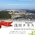 【ダイワハウス】浅川テラス (分譲住宅)