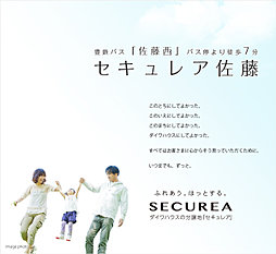 【ダイワハウス】セキュレア佐藤 (建築条件付宅地分譲)