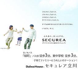 【ダイワハウス】セキュレア立川 (建築条件付宅地分譲)