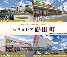 【ダイワハウス】セキュレア鶴田町 (建築条件付宅地分譲)