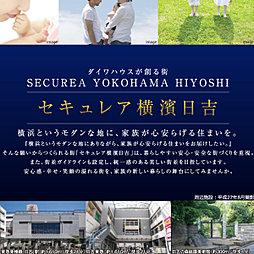 【ダイワハウス】セキュレア横濱日吉 2nd stage (分譲...