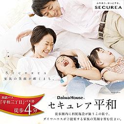 【ダイワハウス】セキュレア平和 (建築条件付宅地分譲)