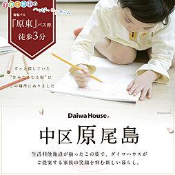 【ダイワハウス】中区原尾島 (建築条件付宅地分譲)