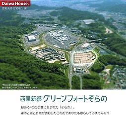 【ダイワハウス】西風新都 グリーンフォートそらの 第1期・第2...