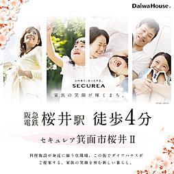 【ダイワハウス】セキュレア箕面市桜井II (建築条件付宅地分譲)