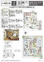 7号棟完成予想図(カラーパターンC)