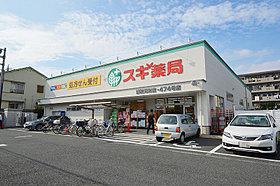 スギ薬局浦和元町店まで徒歩10分(750m)