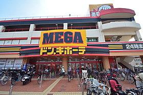MEGAドン・キホーテ浦和原山店まで約950m